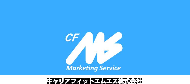 キャリアフィットマーケティングサービス|キャリアフィットエムエス(MS)